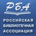 Российская библиотечная ассоциация