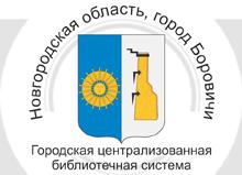 Боровичская межпоселенческая библиотечная система