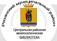 ЦРМ Библиотека Рязанского муниципального района (МБУК)