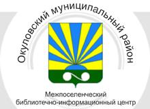 Окуловский межпоселенческий библиотечно-информационный центр (МБУК)