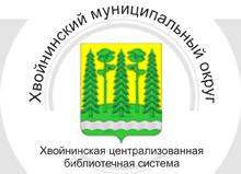 """12+ МБУК """"Хвойнинская централизованная библиотечная система"""""""