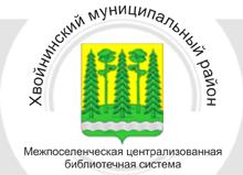 Хвойнинская межпоселенческая библиотечная система (МБУК МЦБС)