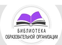 «Образцовая библиотека» Гимназического союза России Фонда поддержки образования