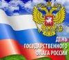 В Рязанском районе отмечают День Государственного флага Российской Федерации