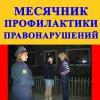 В Рязанском районе начался месячник профилактики правонарушений