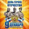 9 декабря - памятная дата России