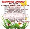 БИАНКОВСКИЙ ПРАЗДНИК 2017