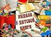 Неделя детской  книги в Детском филиале