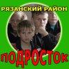 В Рязанском районе проходит профилактическая операция «Подросток»