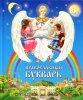 Православный букварь: для малышей и их родителей