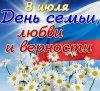 """Семейный вечер """"О Петре и Февронии"""""""